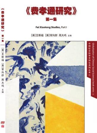 《费孝通研究》第一集 (Chinese only)