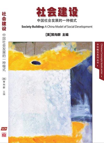 《社会建设》