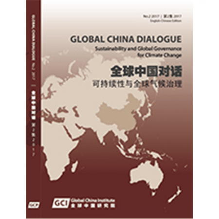 Global China Dialogue Proceedings《全球中国对话系列文集》
