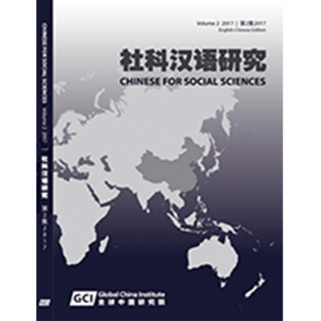 Chinese for Social Sciences 《社科汉语研究辑刊》