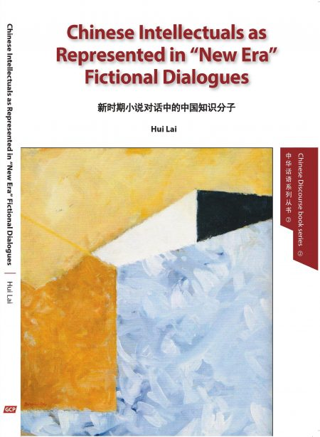 "Chinese Intellectuals as Represented in ""New Era"" Fictional Dialogues《新时期小说对话中的中国知识分子》"