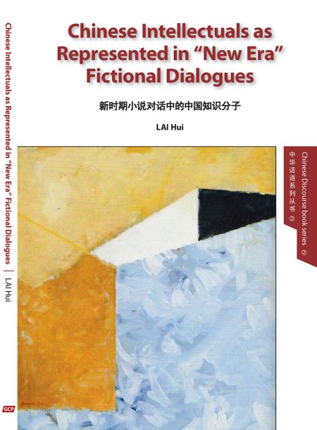 Chinese Discourse