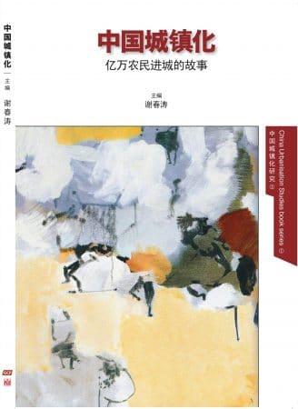 《中国城镇化 亿万农民进城的故事》