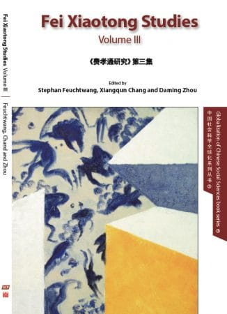 Fei Xiaotong Studies – Vol.3