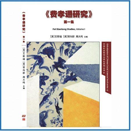 《中国社会科学全球化》