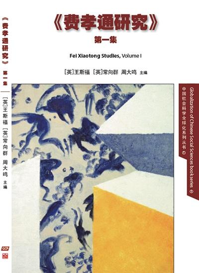 《费孝通研究》第一集