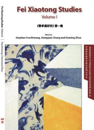 Fei Xiaotong Studies – Vol.1