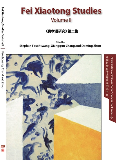 Fei Xiaotong Studies – Vol.2