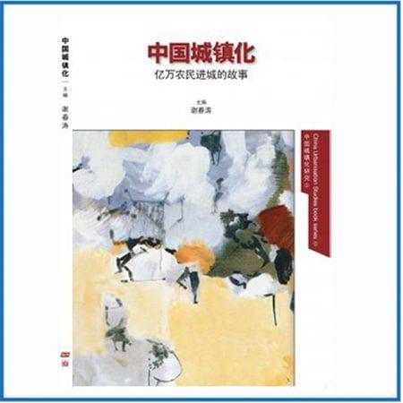 《中国城镇化研究》