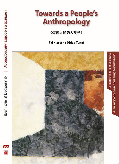 Towards a People's Anthropology 《迈向人民的人类学》