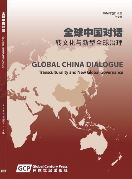 《全球中国对话》集刊