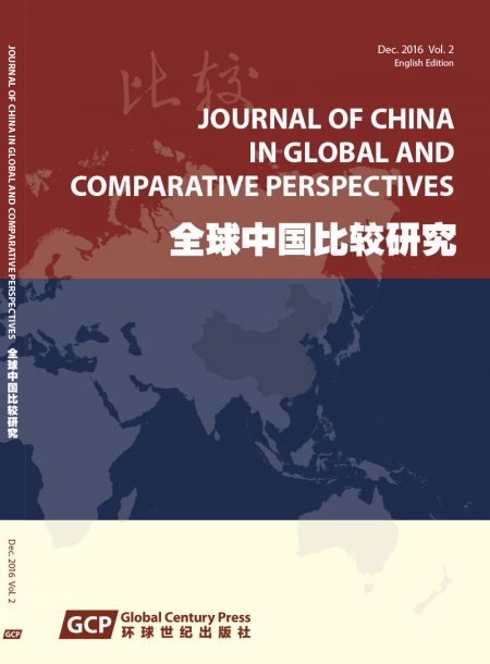 Journal of China in Global and Comparative Perspectives (JCGCP, Vol. 2, 2016)