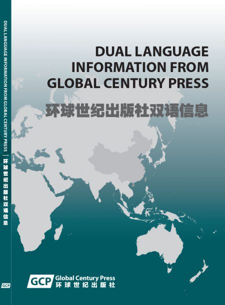 Dual language information from Global Century Press 环球世纪出版社双语信息