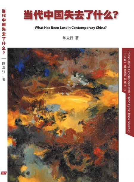 《当代中国失去了什么?》