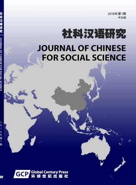 《社科汉语研究》期刊(Journal of Chinese for Social Sciences, JCSS)
